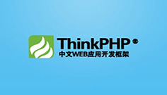 ThinkPHP3 开发心得